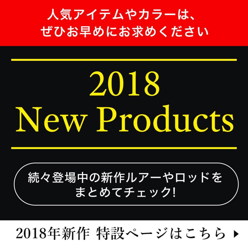 【2018 New Products】メガバステクノロジーが集結!注目のルアーやロッドを一挙にチェック