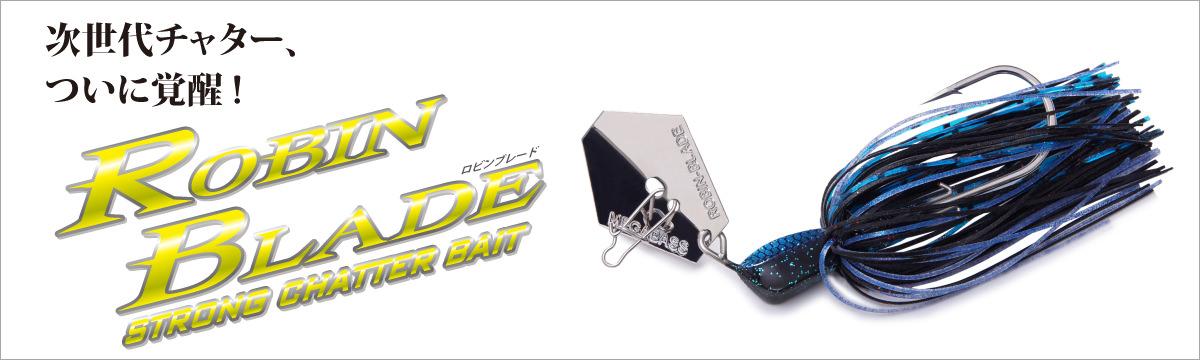 ROBIN BLADE(ロビンブレード)