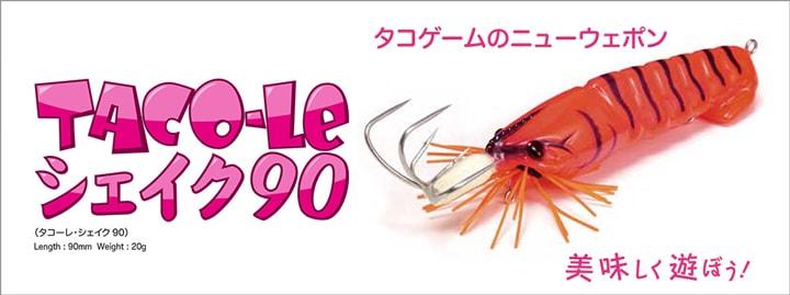 TACO-LE シェイク 90