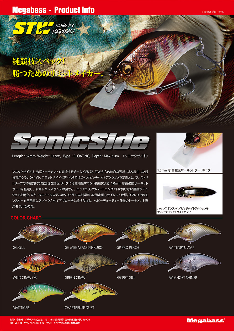 SonicSide