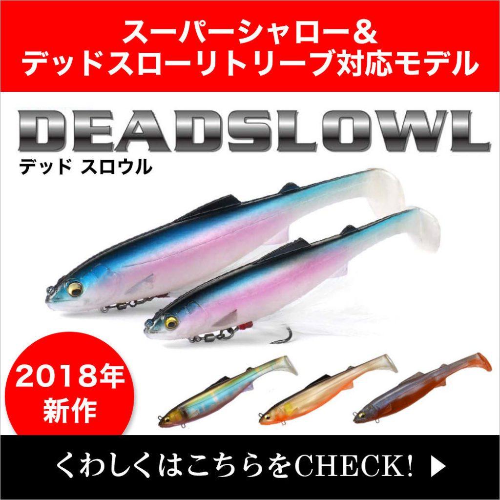 【メガバス2018年新作】デッドスロースイムベイト「DEAD SLOWL(デッド スロウル) 」予約受付中!
