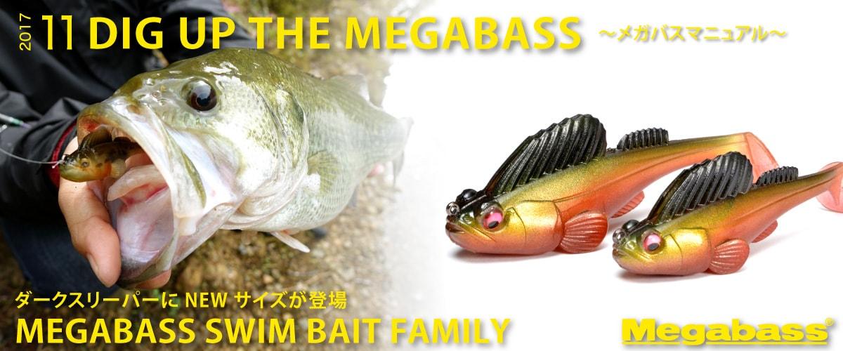 ソフト系スイムベイトの使い分けを徹底解説!!「MEGABASS SWIM BAIT FAMILY」