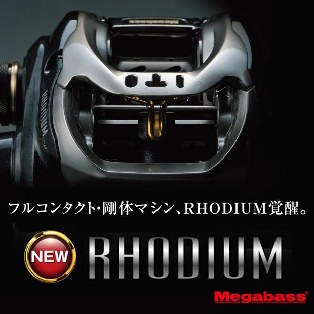 RHODIUM(ロジウム)