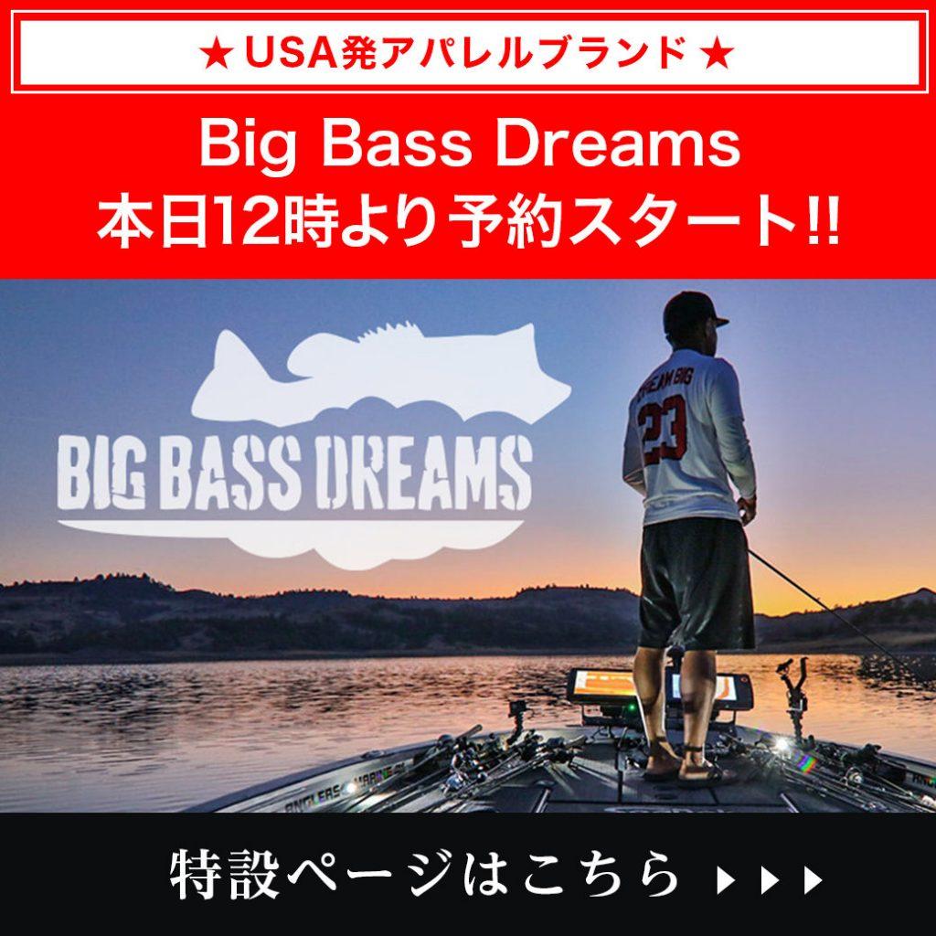 【ご予約受付スタート】USA発アパレル「BIG BASS DREAMS」メガバスオンラインショップで取り扱い開始!!