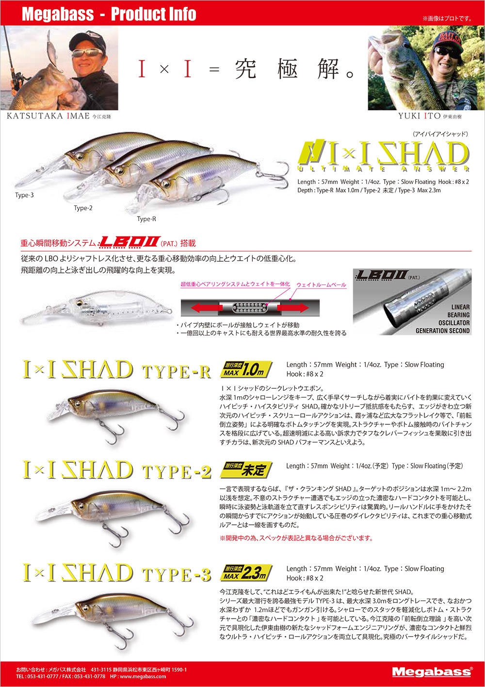 ixi SHAD