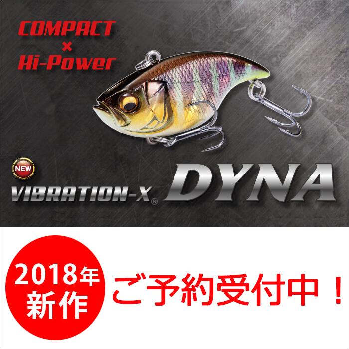 【2018年メガバス新作ルアー】コンパクトボディ+ハイパワー「VIBRATION-X DYNA」