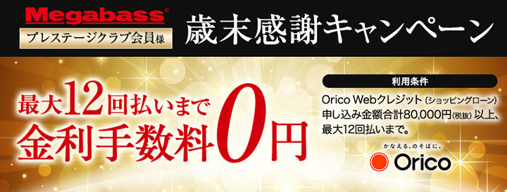 「Orico Webクレジット」金利手数料0円