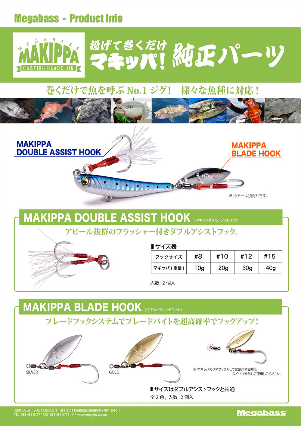 MAKIPPA SPARE HOOK