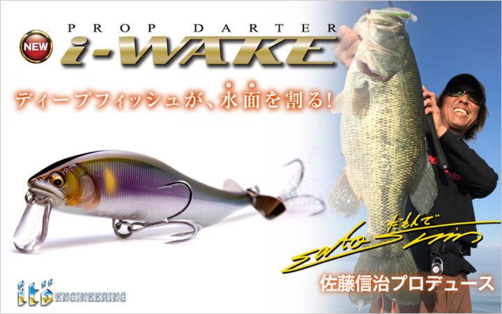 PROP DARTER i-WAKE(プロップダーター アイウエイク)