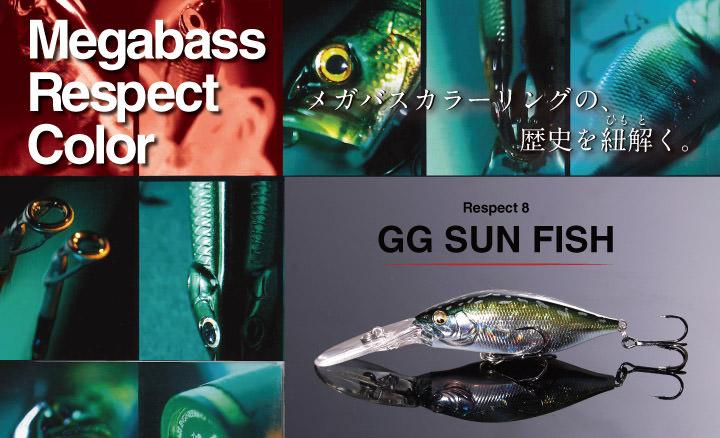 リスペクトカラー第8弾「GG サンフィッシュ」