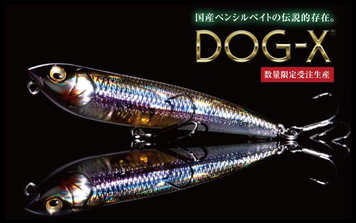 初代DOG-X(ドッグX)