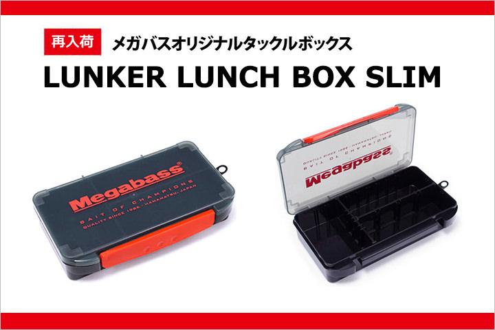 LUNKER LUNCH BOX SLIM(ランカーランチボックス)