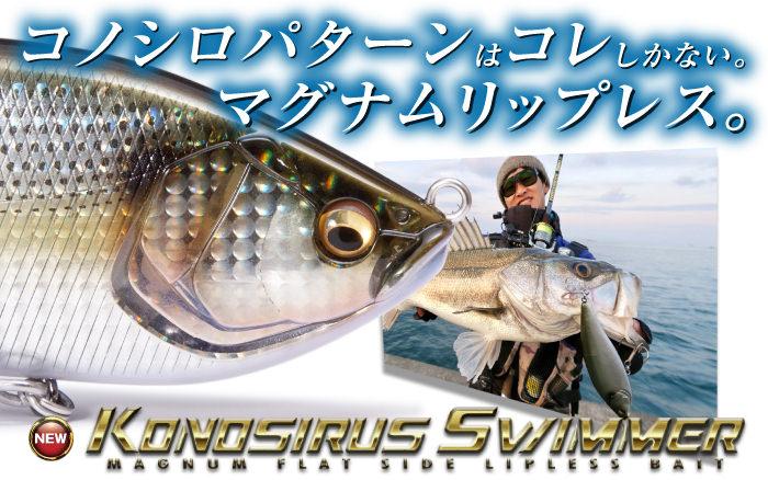 KONOSIRUS SWIMMER(コノシラススイマー)