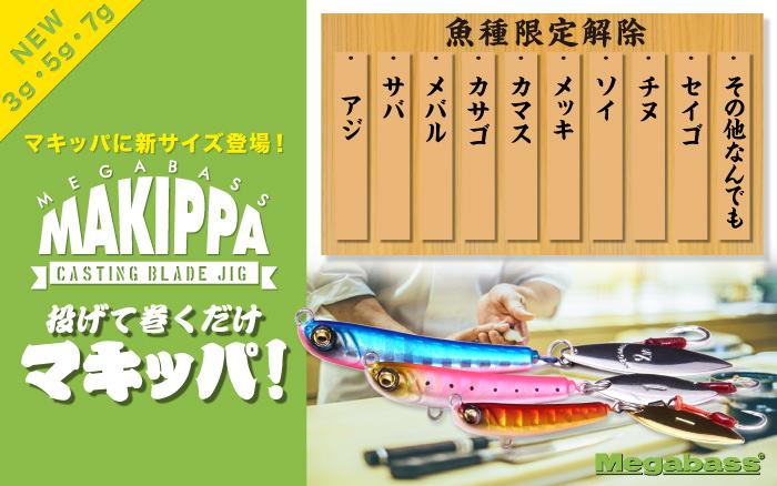 MAKIPPA(マキッパ)新サイズ