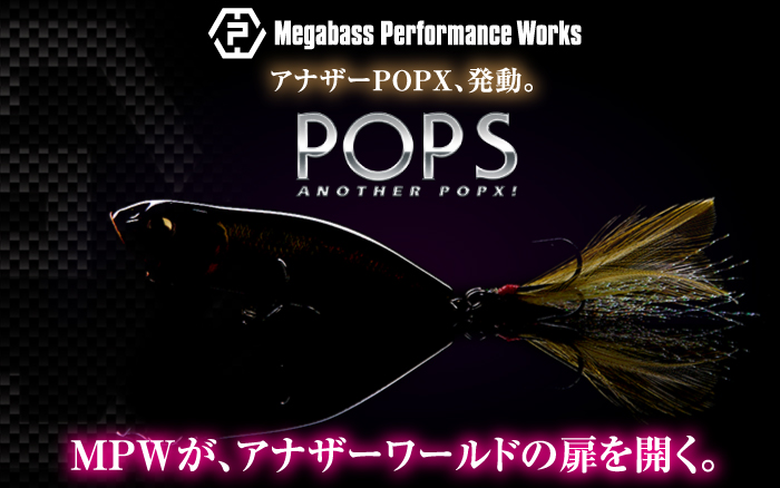 画像: https://jp.megabassstore.jp/mpw_pops/
