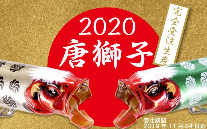 2020年Ver.「唐獅子カラー」