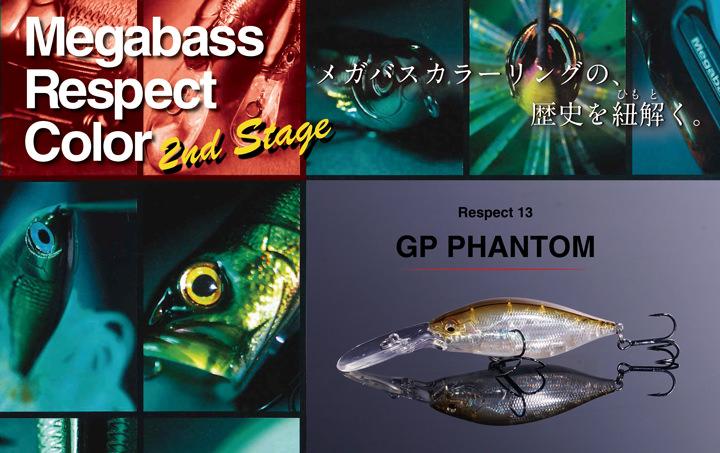 リスペクトカラー第13弾「GP ファントム」