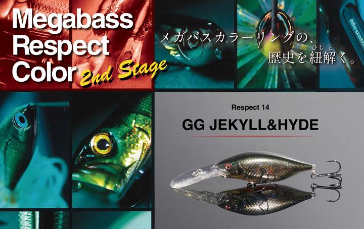リスペクトカラー第14弾「GG ジキル&ハイド」