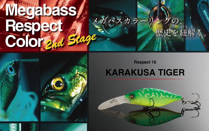 リスペクトカラー第16弾!「KARAKUSA TIGER (カラクサタイガー)」