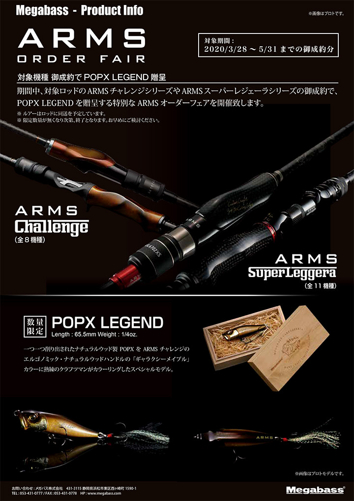 ARMSオーダーフェア