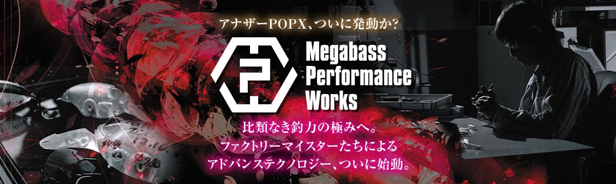 Megabass MPW