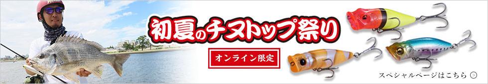 【オンライン限定】ソルトウォータープレミアムカラー第1弾