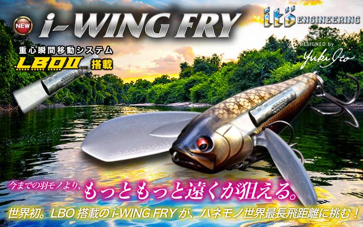 i-WING FRY