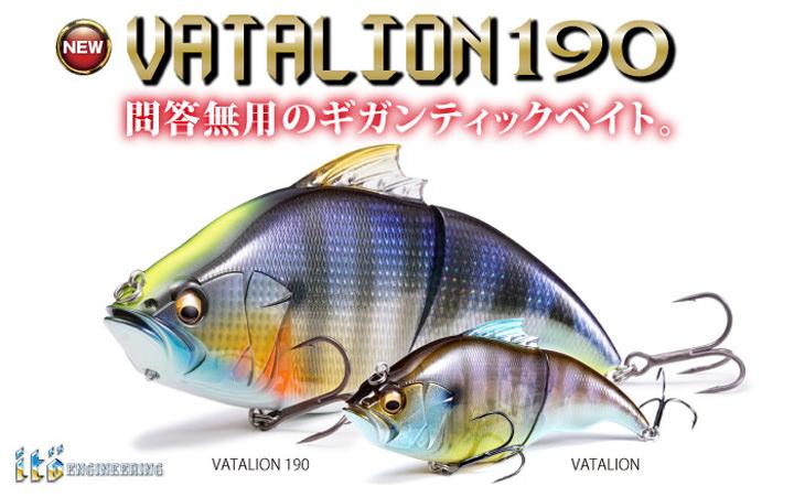 VATALION 190(ヴァタリオン190)