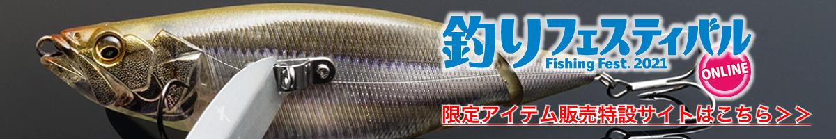 【釣りフェスティバル2021】限定アイテム販売特設サイトはこちら