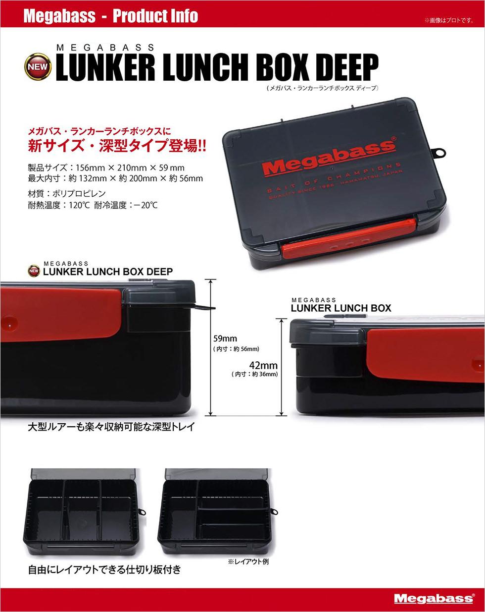 LUNKER_LUNCH_BOX_Deep