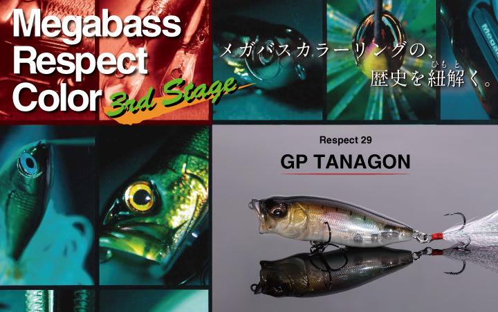 【リスペクトカラー3rd第29弾】「GP タナゴン」