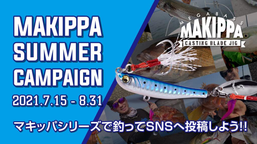 マキッパSNS投稿キャンペーン