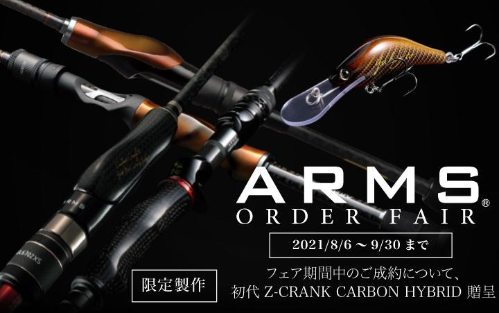 「ARMSオーダーフェア2021」終了
