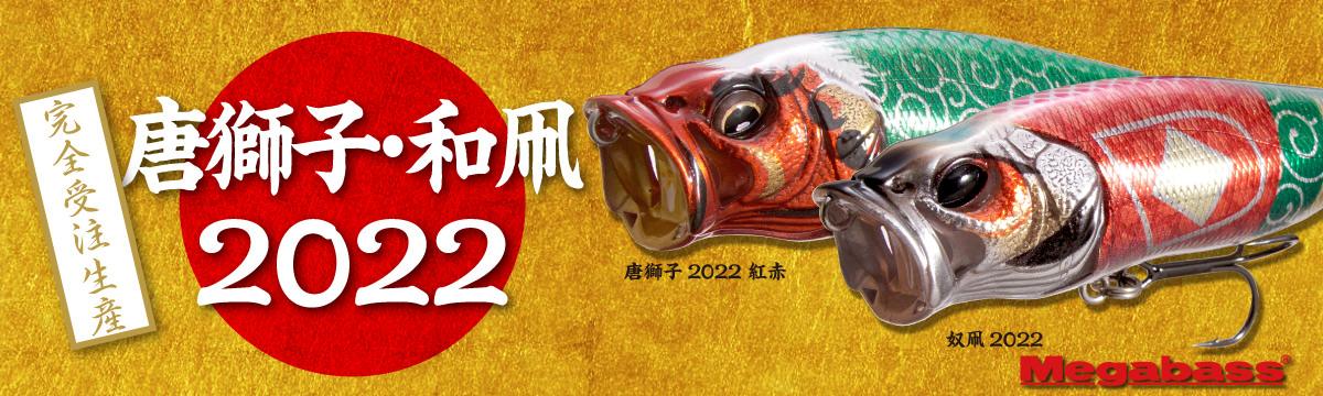 唐獅子2022